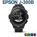 [公司貨] Epson Runsense J-300B 全能三鐵錶 運動手錶 旗艦版
