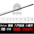 苗栗-竹南 【聯合釣具】Daiwa 磯風 入門首選 小繼竿 3號-390