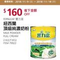 Costco好市多豐力富紐西蘭頂級純濃奶粉