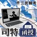 司法特考[五等]民事訴訟法大意(套書+DVD函授課程)三民輔考名師授課,重點彙整考科試題收錄
