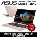 [贈聯名滑鼠] ASUS UX331UAL UX331UAL-0111D8550U i7/8G/512G 超輕薄筆電