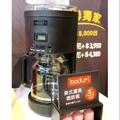 全聯 bodum美式濾滴咖啡機  全聯咖啡機