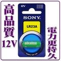 【SONY品質最優 電力更持久 】SONY 高伏特12V電池 LR23A / A23 ( 6顆入)