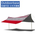【Outdoorbase】彩繪天空-小方天幕帳-21270