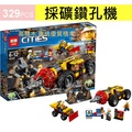 高積木 樂拼02101 重型採礦鑽孔機 推土機 鑽洞機 礦坑挖礦工程 CITY城市 非樂高60186 LEGO60186