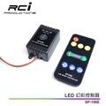LED 幻彩燈條 炫彩燈條 聲控燈條 控制器 WS2811 音控 聲控LED 七彩燈條