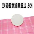 大同瓷器寬邊圓盤12.5cm