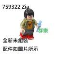 【群樂】LEGO 75933 人偶 Zia 現貨不用等