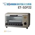 【日群】ZOJIRUSHI象印強火力烤箱ET-SDF22