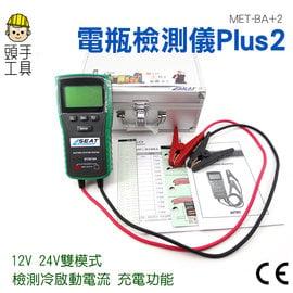 【蓄電池檢測儀】適用12V 24V電瓶 100-1700CCA 電瓶健康狀況 操作簡單 檢測快速電瓶健康
