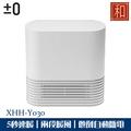 【±0正負零】 陶瓷電暖器 XHH-Y030