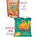 🌴菲律賓 OISHI Pancho玉米脆片墨西哥捲餅口味 35g/蝦味先 辣味 60g