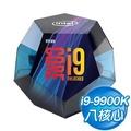 【搭機價】Intel 第九代 Core i9-9900K 八核心處理器《3.6Ghz/LGA1151》(代理商貨)