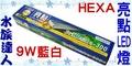 燈具大特價 原價:1300 特價:650【水族達人】海薩 HEXA《S-300亮點LED上部燈9W(3W*3)1尺/藍白》跨燈 26~34cm魚缸適用