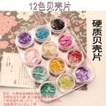 【美甲】日本新款美甲飾品天然貝殼紙薄貝殼碎片貝殼粉不規則鮑魚片彩AB
