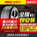 現貨车配件 188出货倍耐力汽車輪胎 SVAS 225/65R17 適配CRV哈弗H6奇駿RAV4