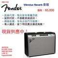 【現貨】【免運】補給站樂器七期店 Fender Vibrolux Reverb 音箱