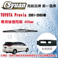 CS車材- 豐田 TOYOTA Previa(2001-2005年)16吋/400mm專用後擋雨刷 RB600