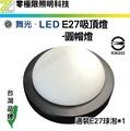 【零極限照明】舞光 LED E27 吸頂燈 - 圓帽燈 燈具不含燈 裝潢 樓梯燈 玄關燈 另有燈泡 (4.8折)