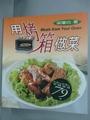 【書寶二手書T4/餐飲_GNN】用烤箱做菜_梁瓊白