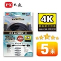 PX大通 HDMI傳輸線 HDMI-5MM 1.3版 5米
