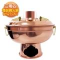 【三零四嚴選】煙囪銅火鍋(小) (27CM/2~4人份)