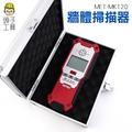 頭手工具 牆體探測器 金屬探測計 牆體探測器 裝修好幫手 自動關機 附中文說明書 MK120