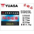 *電池倉庫*全新湯淺YUASA汽車電池 加水55D23L