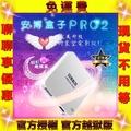 【免運】安博盒子 PRO2 官方越獄版 TV官方正品 安心負責