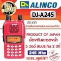 ALINCO วิทยุสื่อสาร เครื่องรับส่งวิทยุ  DJ-A245 - สีแดง