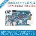 cubieboard7开发板debian/安卓5.1系统炬力S700树莓派3 Linux 套餐2(标配+16GB TF卡)