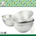 NuCook不鏽鋼深型洗滌盆3入組洗米盆調理打蛋盆-大廚師百貨