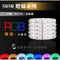 台灣製造 LED燈條 超亮5050 60燈 RGB 12V 【W照明】LED燈線 條燈 間接照明 線條燈 露營燈 層板燈
