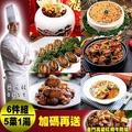 預購-快樂大廚 吉祥如意年菜6件組 (贈金門高梁紅燒牛肉爐)