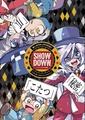 [Mu's 同人誌代購] [カウ/もる/なつお (ROT)] SHOWDOWN (怪盜喬克)