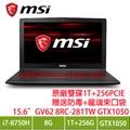 MSI GV62 8RC-281TW 電競筆電/i7-8750H/GTX1050 2G/8G/1TB+256G PCIe/15.6吋FHD/W10/紅色電競鍵盤