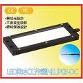 【日機】LED防水工作燈型號:NLUP05-DC堅固耐用防水工作燈/LED/機內燈/平板燈IP67/工業機械室內皆適用
