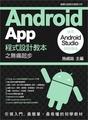 Android App 程式設計教本之無痛起步:使用 Android Studio 開發環境