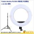 不含遙控/電池 Yidoblo Meidike FS-390II 環形燈 +  LA-304 燈架 可調色溫 LED燈