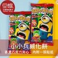 【豆嫂】日本零食 Furuta 小小兵巧克力威化餅(附貼紙)★7月全館點數5倍送★
