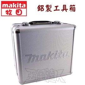 ☆【五金達人】☆ MAKITA 牧田 鋁製工具箱/手提箱 Aluminium Carry Case