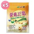 薌園 營養豆漿 500g * 5袋