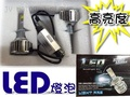 小傑車燈*全新 LED 大燈 燈泡 H1 H7 H11 規格 FREECA OUTLANDER COLT-PLUS