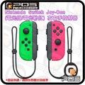 缺貨中NS Nintendo Switch Joy-Con (電光綠 / 電光粉紅) 左右手控制器 手把 台南PQS