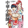 Avi書店【全新書】中華小廚師!極 2+書套//小川悅司//東立漫畫