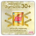 Meiji Amino Collagen CoQ10 & Rice Germ Extract 200g.