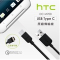 HTC tpyec 快速充電器QC 3.0 USB HTC傳輸線旅行充電器 閃電快充U11 plus U12+充電線