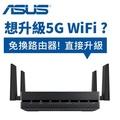 ASUS 華碩 EA-AC87 5GHz 無線AC1800 媒體橋接器