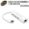 伽利略 USB2.0 10/100 有線網路卡 + 3埠 USB HUB (AU2HDD)