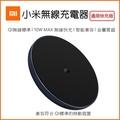 [MI] 小米無線充電器 無線充電板 10W 無線充電盤 無線充電 快充 10W無線充電器 QI無線充電 兼容qi裝置
